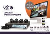 Комплект видеонаблюдения Vico Старт 23