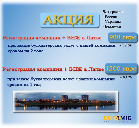 Акция - Вид на жительство в Литве всего за 900 евро
