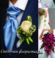 Организация свадьбы под Киевом. Выездная церемония