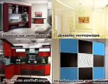 Мебель на заказ. Кухни. Шкафы-Купе Ремонт квартир. Дизайн