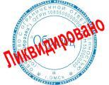 Ликвидация предприятий всех форм собственности вся Украина