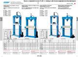 Пресса гидралические с усилием от 6- 30 50 т ...до 300т. С ручным пневматический електрическим приводом.