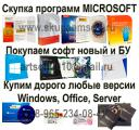Скупка софта Microsoft