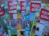 """Журналы - """"Идеи вашего дома"""" - б/у"""