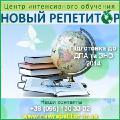 Курси 2014 інтенсивної підготовки до ДПА, ЗНО Киев