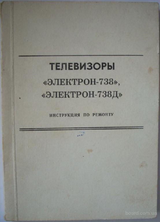 Телевизоры Электрон-738, Электрон-738Д. Ремонт, настройка, техническое описание.
