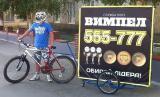 Мобильный рекламный щит на базе велосипедного прицепа велоборд.