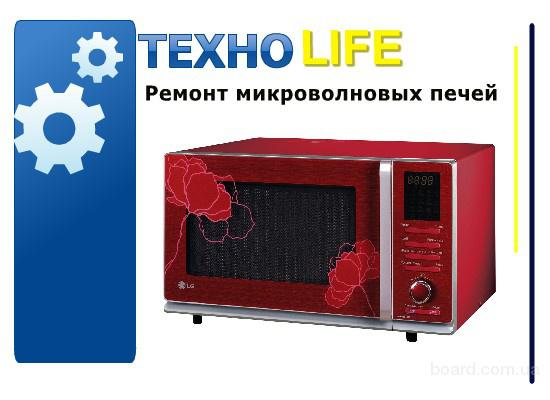 Ремонт микроволновых печей профессионалами фирмы Техно Life