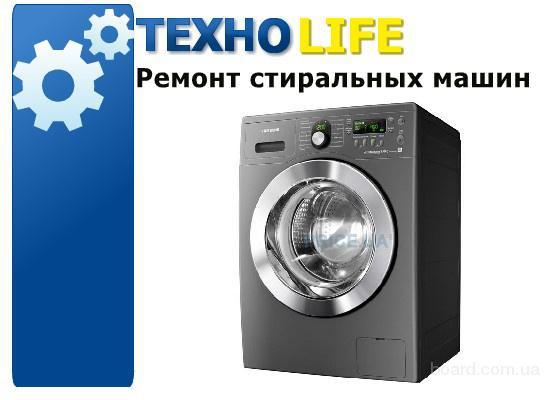 Ремонт стиральных машин профессионалами фирмы Техно Life