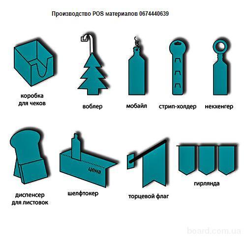 Производство POS материалов, стенды таблички вывески указатели вобблеры муляжи шелфтокеры топперы ценники мобайлы диспенсоры гирлянды ростовые фигуры
