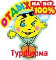 Экскурсии выходного дня!! из Луганска! Увлекательная поездка от 1 дня!!