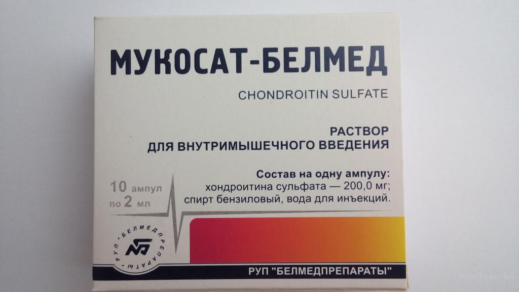 мукосат белмед купить на Украине уколы инъекции 2мл., мукосат цена 259грн.