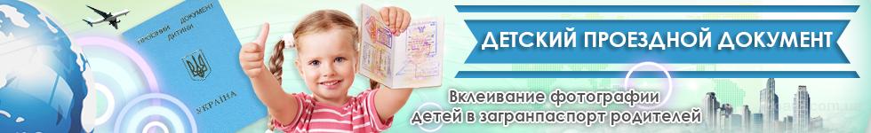 Как получить биометрический загранпаспорт для детей