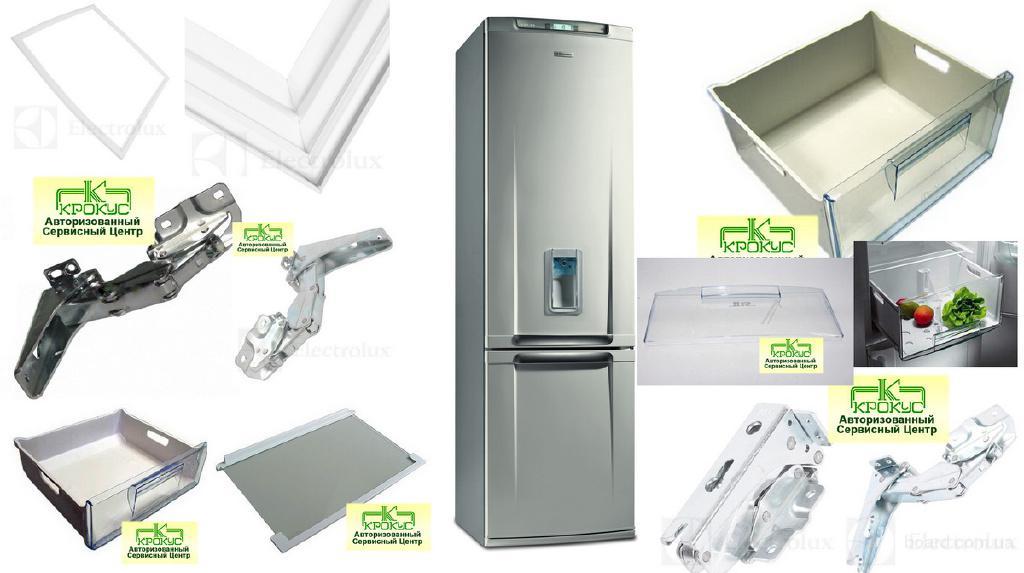 Качественные, оригинальные аксессуары для холодильников.