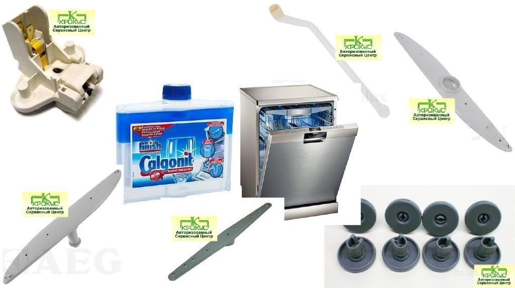 Аксессуары для посудомоечных машин.
