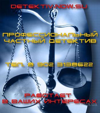 Детективное агенство.Детективные агенства Волгограда.