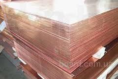 Реализуем лист медный М2 2,5*600*1500 (дпрнм)