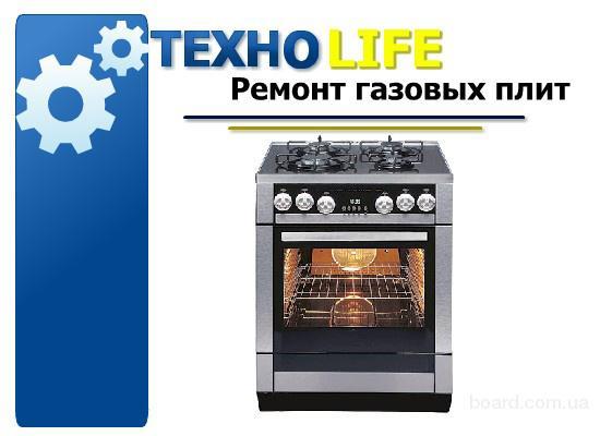 Ремонт газовых плит и духовок в Николаеве