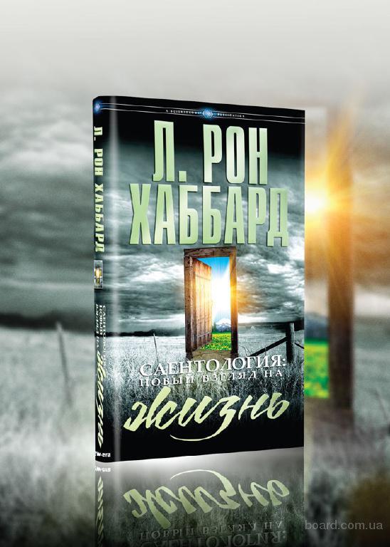 """Книга """"Саентология: Новый взгляд на жизнь"""""""