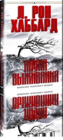 """Книга """"Наука Выживания"""""""