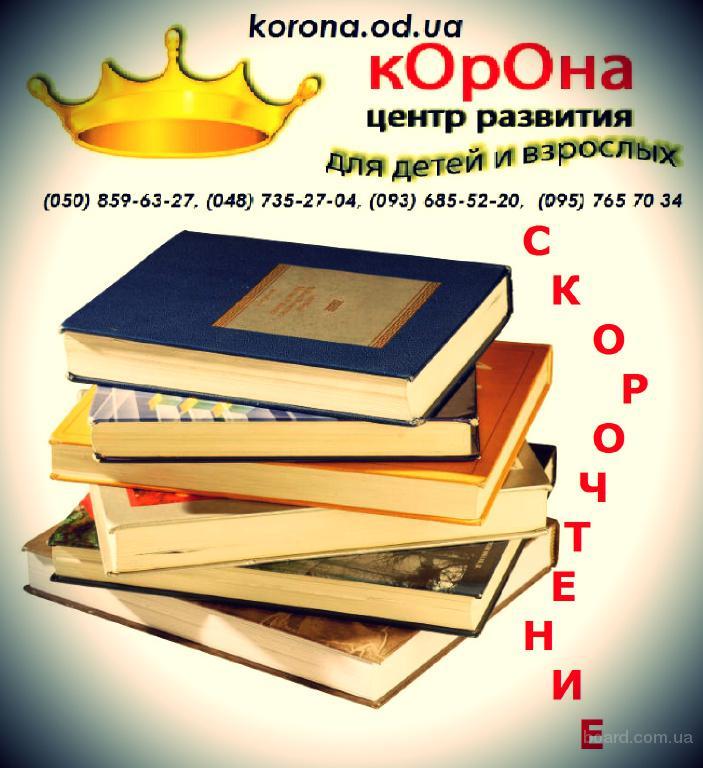 Скорочтение в Одессе