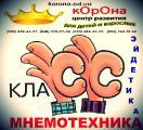 Эйдетика и мнемотехника в Одессе