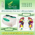 Марутака 2014 Массажер для ног. Массаж стоп Киев