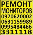 Устранение неисправностей монитора в Киеве