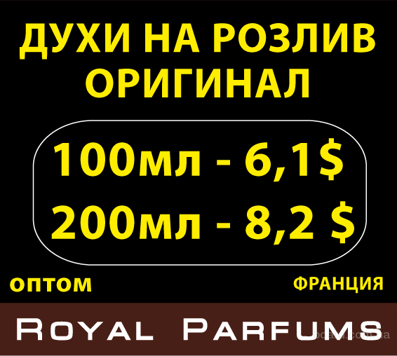(духи на розлив) Royal Parfums