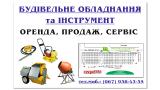 Оренда,прокат будівельного обладнання, інструменту Львів