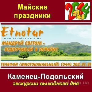 Туры 2014 Майские праздники в Каменец-Подольском