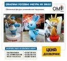 Объемная реклама ростовые 3D фигуры