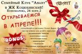 """Семейный клуб """"Авант"""" в ЖК Коцюбинский"""