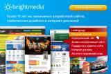 оздание, поддержка и развитие сайтов, бренда