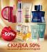 Faberlic | Фаберлик косметика и парфюмерия | Как получить скидку 35% -50%
