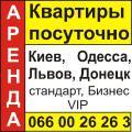 Одесса. Посуточно Двухкомнатная квартира с видом на море