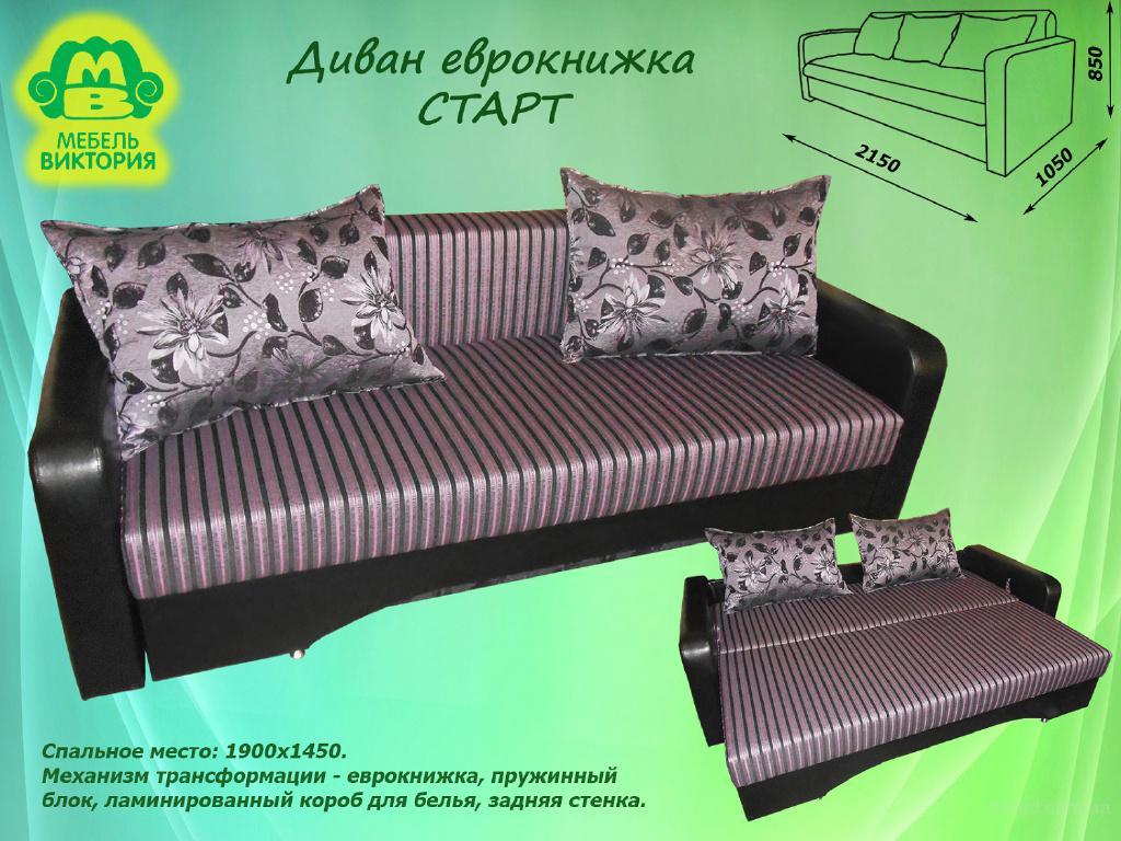 """Раскладной диван """"Старт"""""""