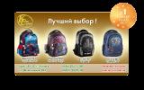 Купить школьные рюкзаки, сумки и ранцы в Луганске по оптовым ценам !