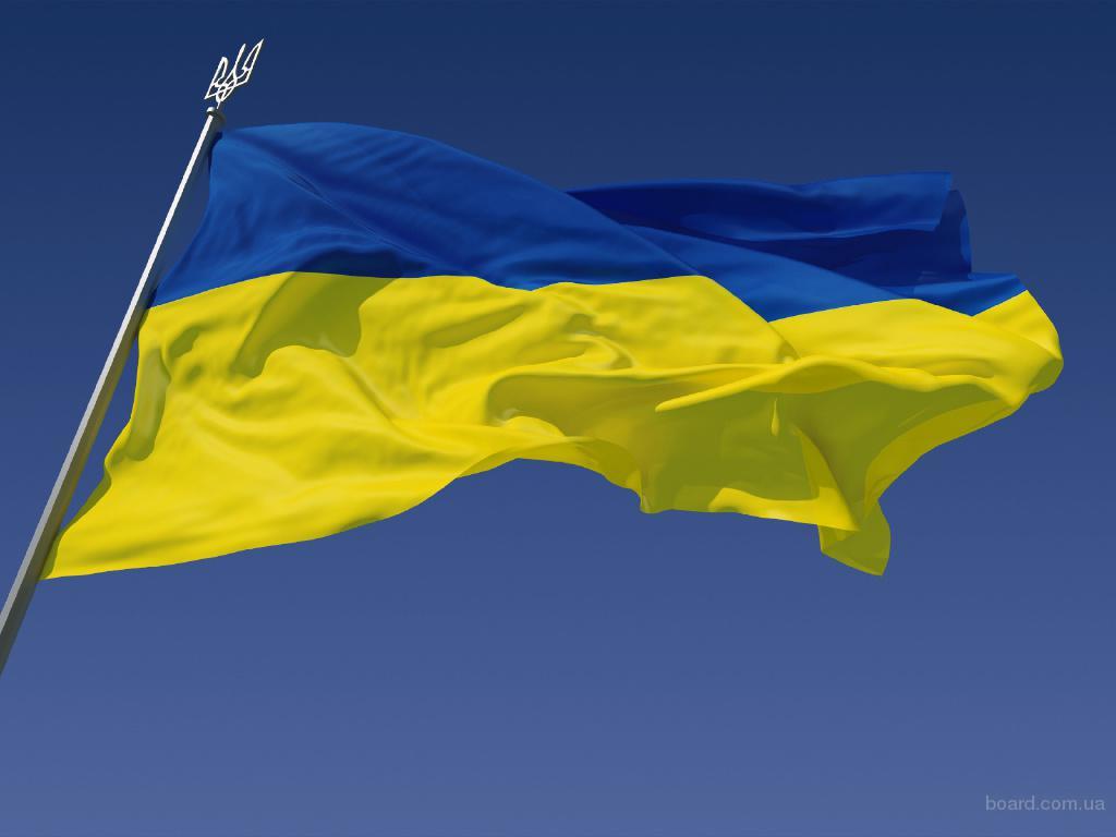Флаг Украины - печатный для флагштоков по минимальным ценам - Акция!