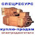 электродвигатели 2ПБВ132, 5МТ-С, 4ПФ160, 4ПБМ, 47МВН, МР, ДПМ, 47МВО, ВЭМ, ПБСТ, ПЯ, ДПУ, ДК-908А, МИ, 4МТА,