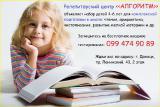 Подготовка детей к школе в Донецке