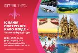 Уик-энд в Барселоне, туры в Испанию из Киева, экскурсионные туры