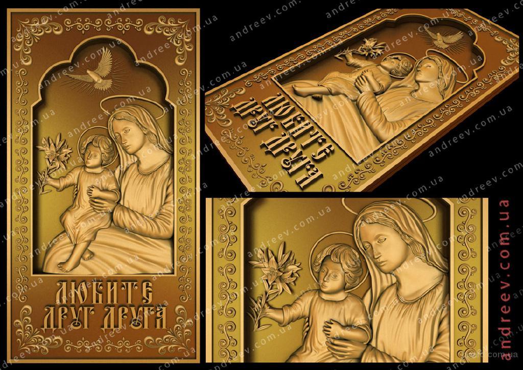 3D-модель иконы Богородицы Любите друг д