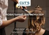 Профессиональный парикмахер с выездом на дом