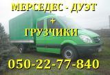 Зелёное грузовое такси.Квартирные переезды.Грузчики.Доставка.