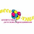 Агентство детских праздников Веселэнд