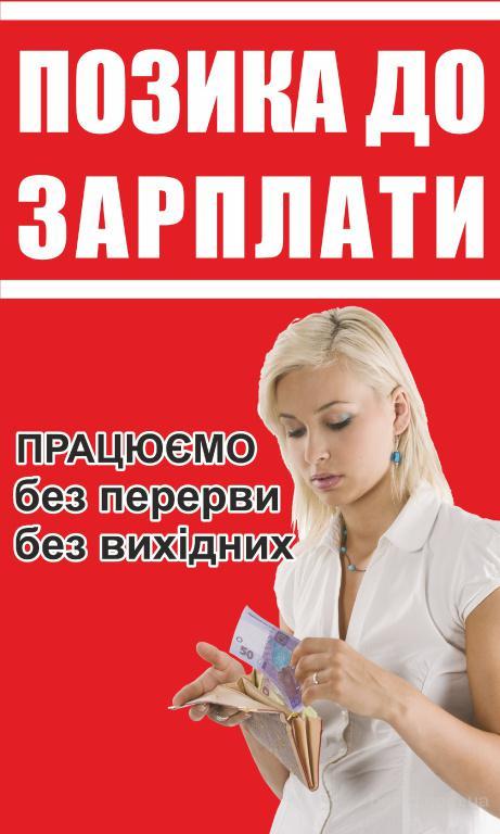 Кредит наличными в Никополе!!
