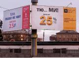 Аренда рекламных щитов по Донецку и области