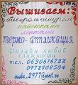 Услуги 2014 Вышивка термо-аппликация отшив Одесса