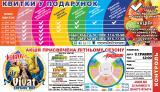 """Специальное предложение от цирка """"Кобзов"""" к празднику 9 мая. Самая низкая цена"""